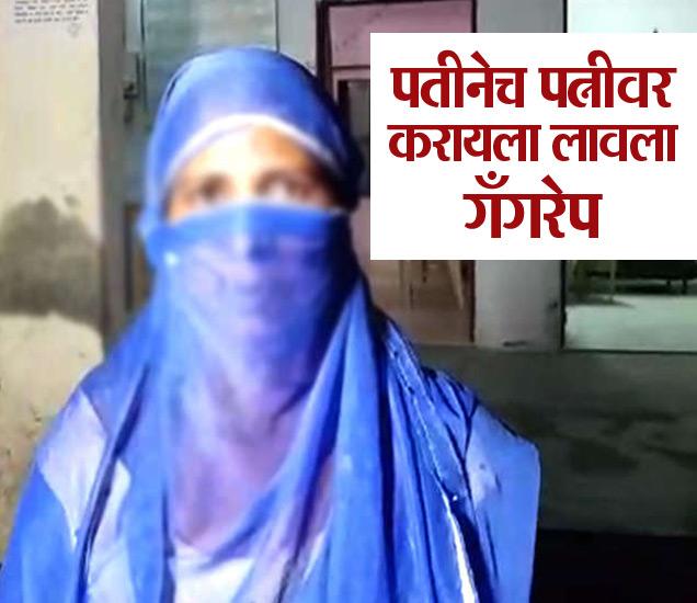 महिलेने पतीच्या मित्रांनी गँगरेप केल्याचा आरोप केला आहे. - Divya Marathi