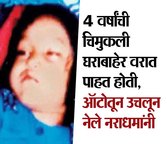 नराधमांनी 4 वर्षांच्या शिवानीवर गँगरेप करून खून केला होता. - Divya Marathi