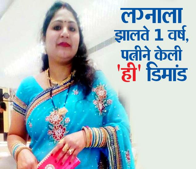 पत्नीची शॉपिंगला नेण्याची इच्छा पतीने टाळली होती. - Divya Marathi