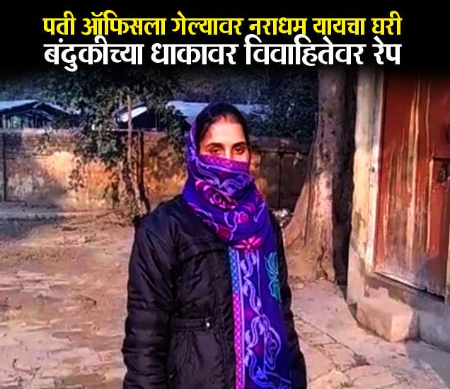 बंदुकीच्या धाकावर विवाहितेवर बलात्कार करण्यात आला. - Divya Marathi