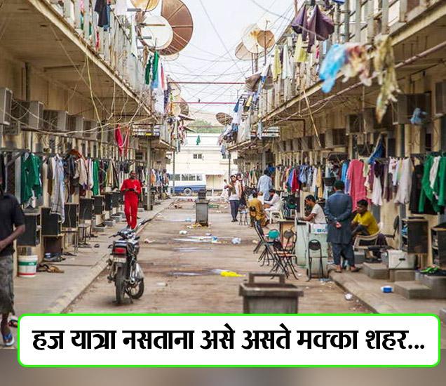 मक्का शहरात सामान्य दिवसांमध्ये स्वच्छतेवर लक्ष दिले जात नाही. त्यामुळे हज आणि रमजानच्या वेळी परिस्थिती बिघडते. - Divya Marathi