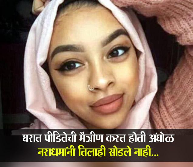 दुखरान.. - Divya Marathi