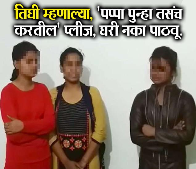 घरातून निघून गेलेल्या तिन्ही मुलींना पोलिसांनी एका हॉटेलमधून ताब्यात घेतले. - Divya Marathi