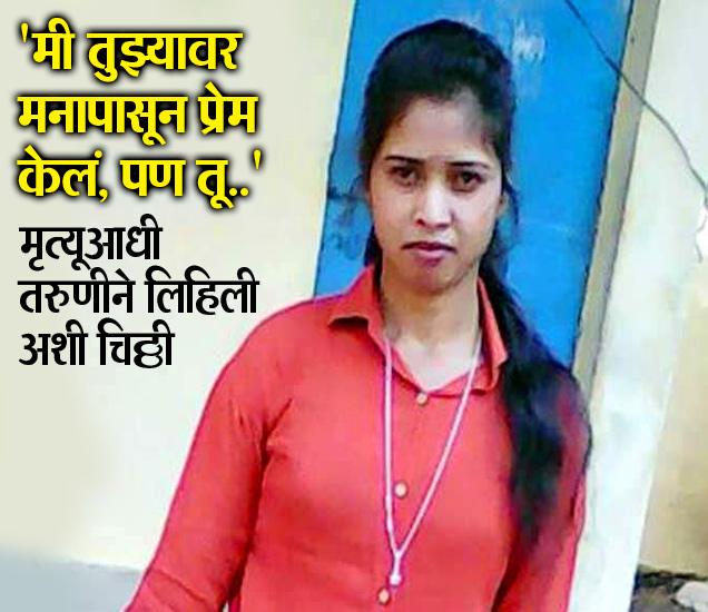 12वीत शिकणाऱ्या दलमाने आपला प्रियकर आणि वागदत्त वराच्या दुर्लक्षामुळे कीटकनाशक प्राशन करून आत्महत्या केली. - Divya Marathi