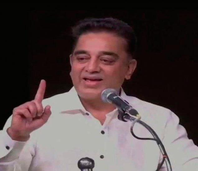 कमल हासन यांनी राजकीय पक्षाची घोषणा केली. - Divya Marathi
