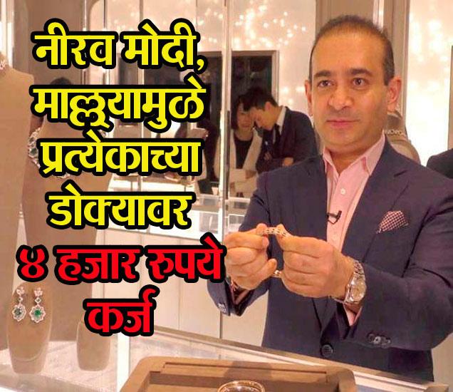 नीरव मोदीने बँकेला पत्र लिहून आता मी कर्ज परतफेड करणार नाही असे म्हटले आहे. - Divya Marathi