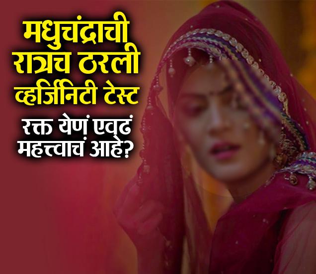 कौमार्य चाचणीची प्रथा स्त्रीत्वाचा अपमान करणारी आहे. - Divya Marathi