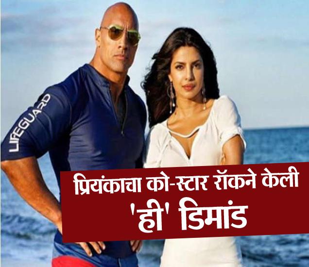 प्रसिद्ध हॉलीवूड अॅक्टर द रॉकने आता नवी डिमांड केल्यामुळे हॉलीवूडमध्ये खळबळ उडाली आहे. - Divya Marathi