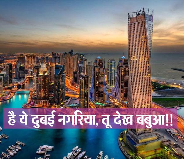 उत्कृष्ट आर्किटेक्टर आणि आधुनिक तंत्रज्ञानाच्या सहाय्याने दुबई अतिशय देखणे बनले आहे. - Divya Marathi
