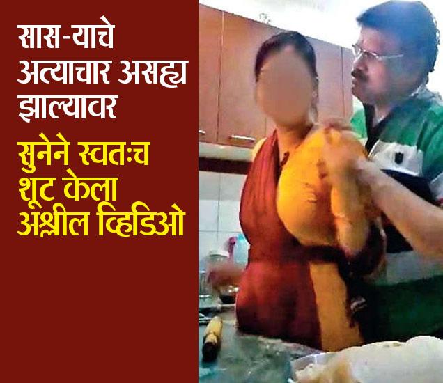 सुनेने शूट केलेल्या व्हिडिओचा स्क्रीनशॉट. - Divya Marathi