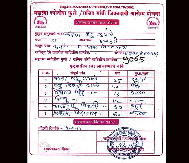 अशा बनावट पावत्या छापून गरिबांची आर्थिक लूट होत असल्याचे डॉ. जोशी यांनी पोलिसांना पुरावे दिले आहेत. - Divya Marathi