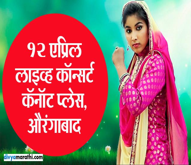 पंजाबी गायिका गिन्नी माही 12 एप्रिल रोजी औरंगाबादला येत आहे. - Divya Marathi