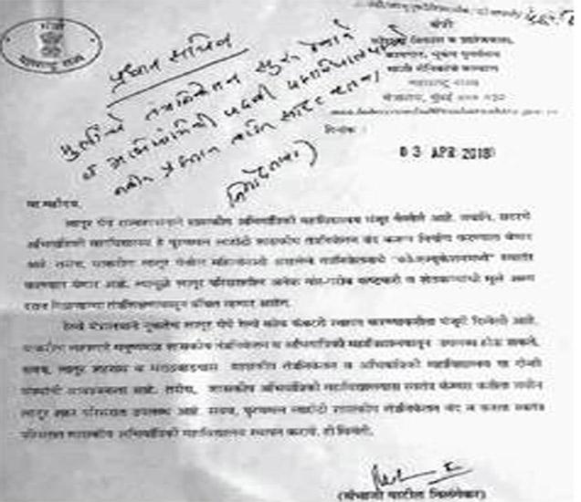संभाजी पाटील निलंगेकर यांनी तावडेंना दिलेले पत्र - Divya Marathi