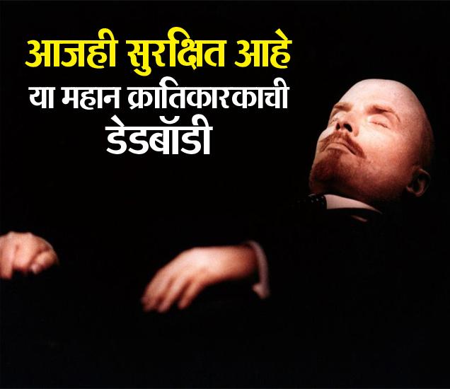 लेनिन यांचा मृत्यू होऊन 94 वर्षे झाली. परंतु आजही त्यांचा मृतदेह संरक्षित आहे. - Divya Marathi