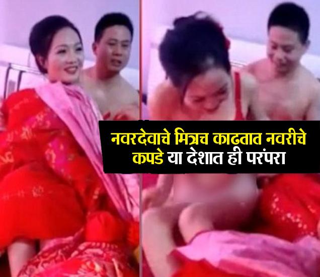 चीनमध्ये ही विचित्र परंपरा असल्याचे सांगण्यात येते. - Divya Marathi