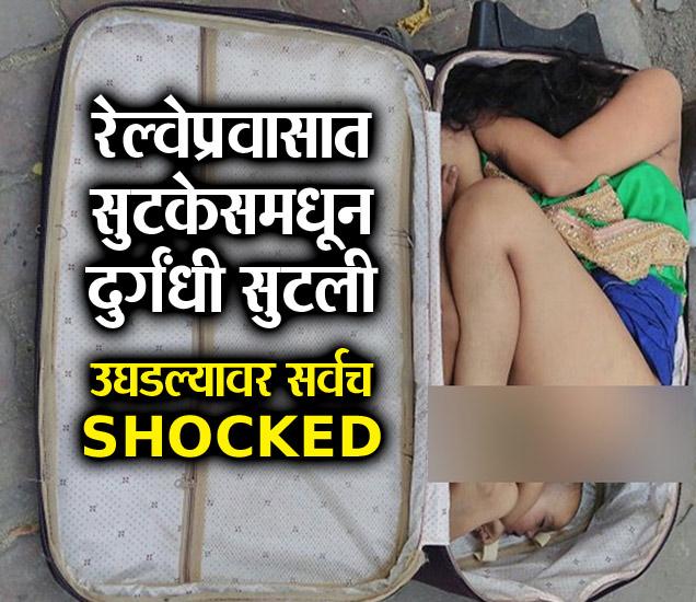 रेल्वेप्रवासात सुटकेसची दुर्गंधी सुटली होती. पोलिसांनी ती उघडल्यावर आत एक महिला व बाळाचा मृतदेह आढळला. - Divya Marathi
