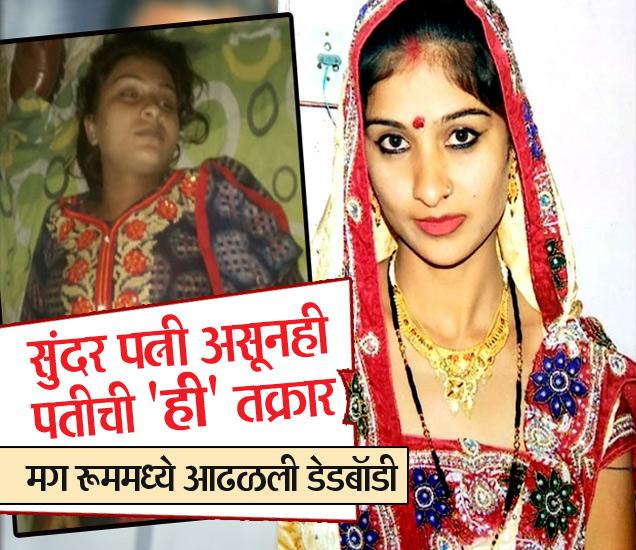 मृत हिमानी. लग्नाला 5 वर्षे होऊनही सासरच्यांनी कार आणि पैशांची मागणी केली. - Divya Marathi