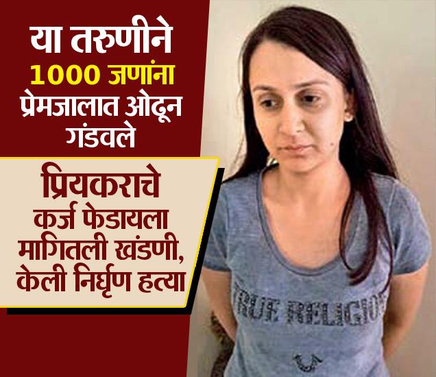 खुनाची आरोपी प्रिया सेठ. तिच्या यापूर्वी 1000 हून जास्त जणांना ब्लॅकमेल केल्याचे गुन्हे दाखल आहेत. - Divya Marathi