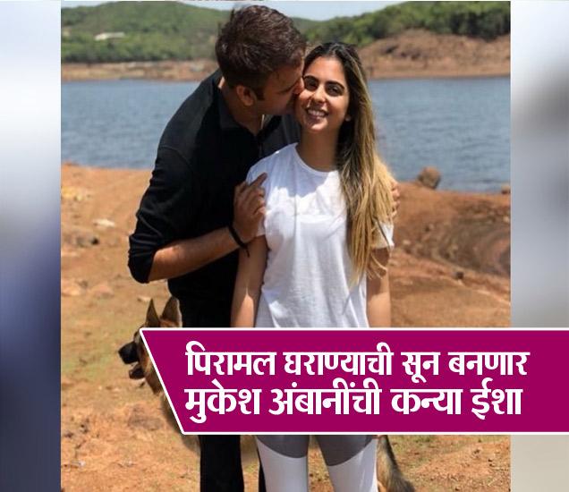 आनंद पिरामल व ईशा अंबानी यांचा याच वर्षी डिसेंबरमध्ये विवाह होणार आहे. - Divya Marathi