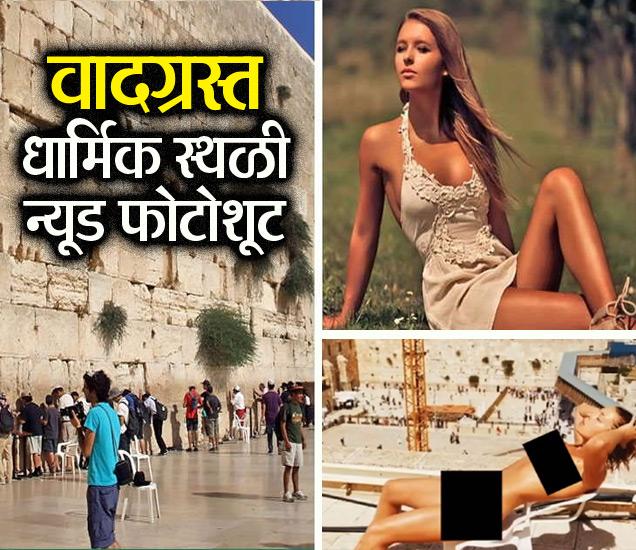 मॉडेलने धार्मिक स्थळी नग्न फोटोशूट केल्याने जगभरातून संताप व्यक्त होत आहे. - Divya Marathi