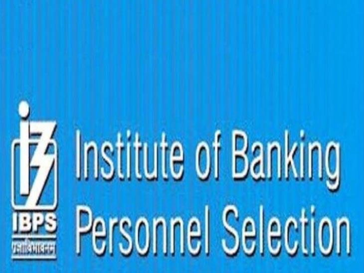 IBPS Calender 2019: आयबीपीएसने संभाव्य परीक्षा कॅलेंडर केले जारी, येथे पाहा पीओ, क्लार्क, एसओ परीक्षांचे वेळापत्रक देश,National - Divya Marathi
