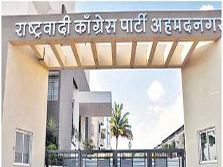 राष्ट्रवादी काँग्रेसचे प्रदेशाध्यक्ष जयंत पाटील नगर दौऱ्यावर , बडतर्फ १८ नगरसेवक आज प्रदेशाध्यक्षांच्या दरबारात!|अहमदनगर,Ahmednagar - Divya Marathi