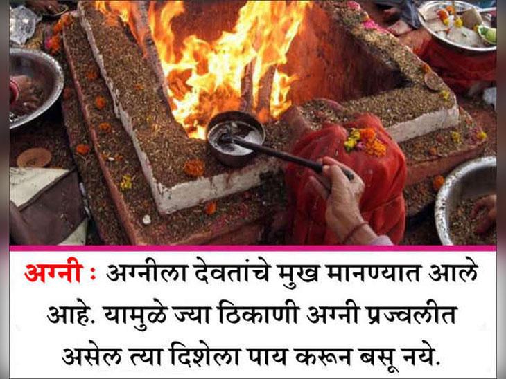 अग्नीला देवतांचे मुख मानले गेले, यामुळे याकडे पाय करू नये|धर्म,Dharm - Divya Marathi