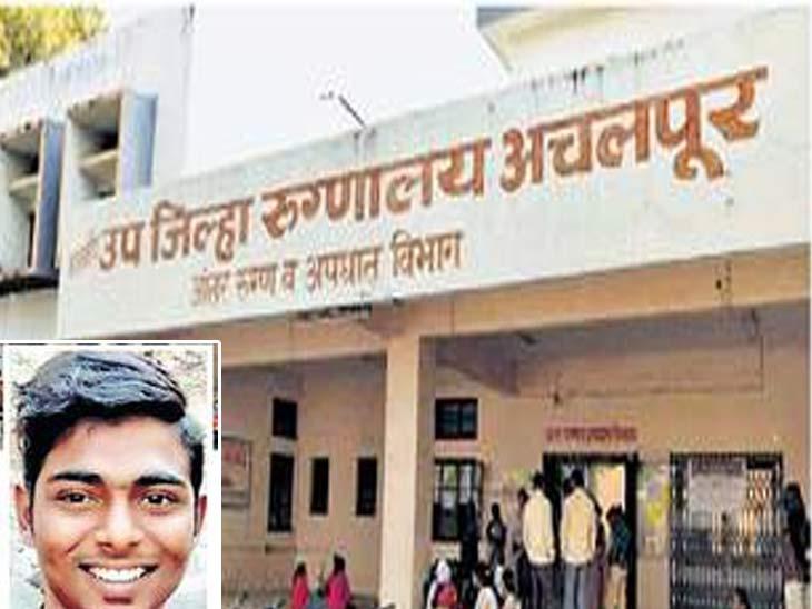 युवकाच्या संशयास्पद मृत्यूनंतर उपजिल्हा रुग्णालयात गोळा झालेले बॉबीचे नातेवाईक. इन्सेट. मृतक बॉबी. - Divya Marathi