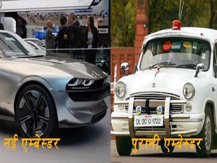 आयकॉनिक कार Ambassador ची भारतात पुन्हा होणार एन्ट्री, नव्या अंदाजात आणि नव्या रूपात होणार लॉन्च|ऑटो,Auto - Divya Marathi