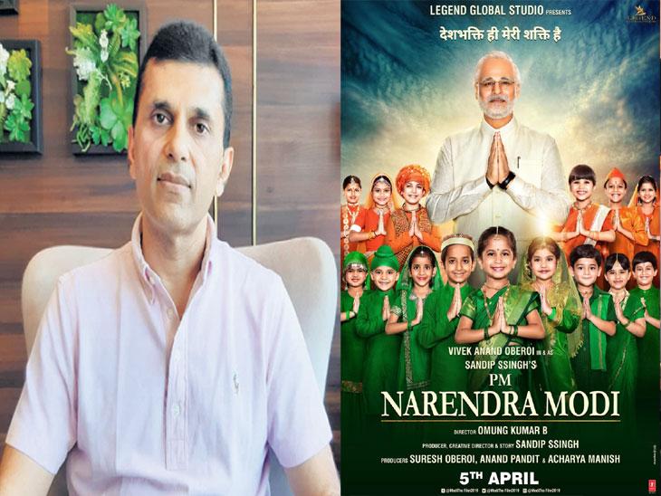 पीएम नरेंद्र मोदी चित्रपट : 'होय, मी ३० वर्षे भाजपचा सदस्य, महाराष्ट्र भाजपचा कोषाध्यक्ष होतो. चित्रपटाचा निवडणुकीशी संबंध नाही' - चित्रपट निर्माता|मुंबई,Mumbai - Divya Marathi