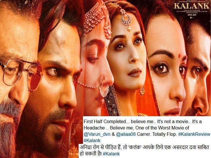 वरूण आणि आलियाच्या 'कलंक'वर प्रेक्षकांनी दर्शवली नाराजी; हा चित्रपट चाहत्यांसाठी 'कलंक' असल्याच्या सोशल मिडियावर प्रतिक्रिया|देश,National - Divya Marathi