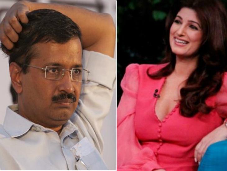 अक्षय कुमारच्या पत्नीने उडवली अरविंद केजरीवालची खिल्ली, सोशल मीडियावर व्हायरल होत आहे ट्विंकलचे ट्वीट|देश,National - Divya Marathi