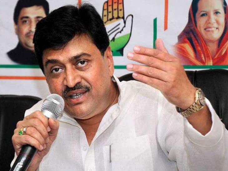 विधानसभेचे विरोधी पक्ष नेते राधा कृष्ण विखें पाटील यांचा राजीनामा स्वीकारून जिल्हा कार्यकारिणी केली बरखास्त, अशोक चव्हाणांची घोषणा|अहमदनगर,Ahmednagar - Divya Marathi