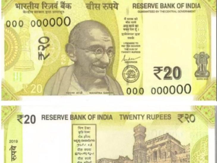 New Currency Note: आरबीआय जारी करणार हिरव्या-पिवळ्या रंगाची 20 रुपयांची नवी नोट|बिझनेस,Business - Divya Marathi