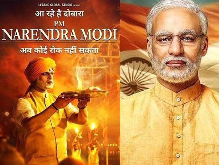 'पीएम नरेंद्र मोदी' मूव्ही रिव्ह्यू; सत्य दाखवण्यापेक्षा मोदींना एखाद्या संताप्रमाणे दाखवण्यात आले आहे| - Divya Marathi
