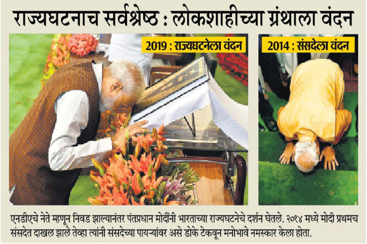 भाजप-एनडीए खासदारांनी मोदींची केली नेतेपदी निवड, राष्ट्रपतींकडे सरकार स्थापनेचा दावा|देश,National - Divya Marathi