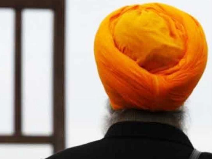 शीख व्यक्तीच्या डोक्यावरील पगडी काढल्यामुळे 3 वर्षांचा तुरूंगवास, आरोपीला शिख धर्माचे अध्ययन करण्याचाही कोर्टाचा आदेश|विदेश,International - Divya Marathi