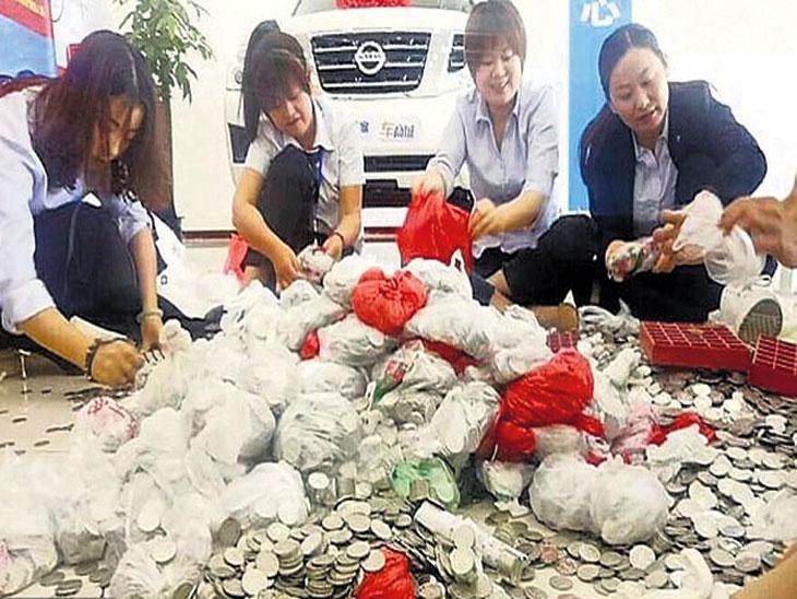 चीन : १३ लाखांची नाणी घेऊन महिला आली कार घेण्यासाठी; नाणी मोजण्यास लागले ३ दिवस| - Divya Marathi