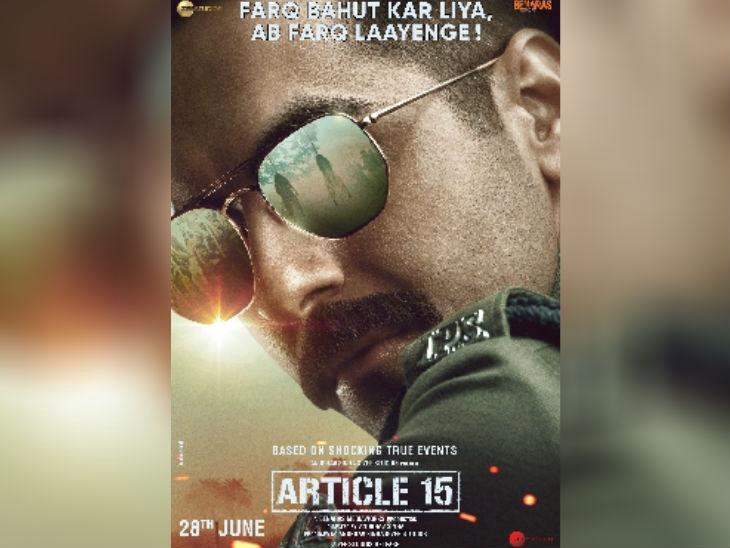 'आर्टिकल 15' : आयुष्मान खुरानाच्या चित्रपटाचा टीजर आउट, 46 सेकंदात समजून सांगितले आर्टिकल| - Divya Marathi