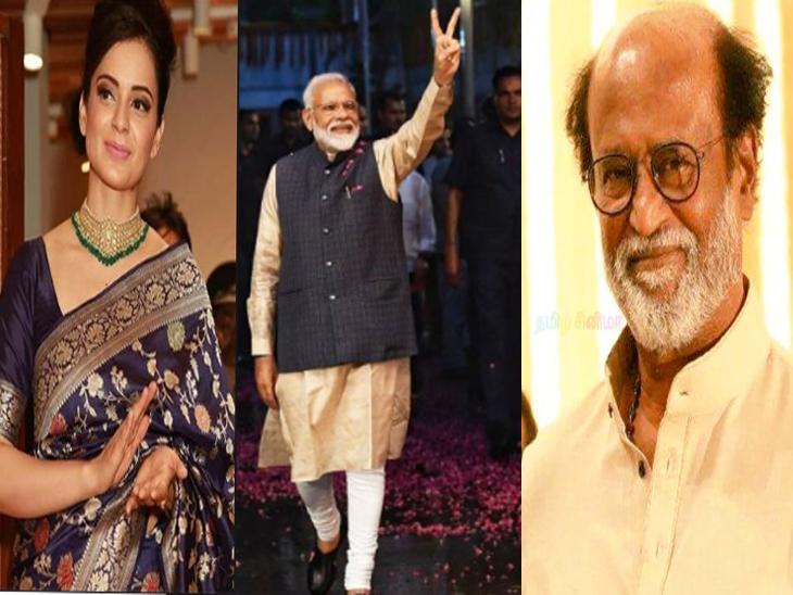 पंतप्रधान मोदींच्या शपथविधीसाठी बॉलिवूड सुपरस्टार रजनीकांत, कंगना रनोट यांच्यासह येणार अनेक बॉलिवूड सेलेब्रिटी| - Divya Marathi