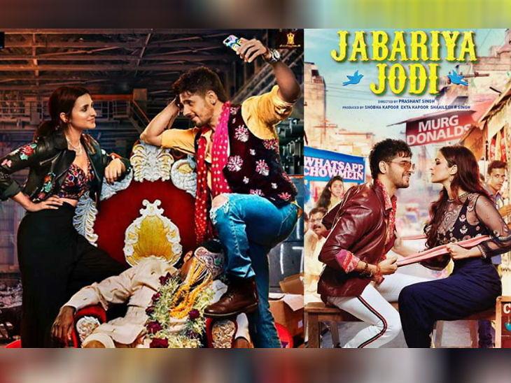 2 ऑगस्टला रिलीज होईल चित्रपट 'जबरिया जोडी', बिहारच्या बळजबरीने लग्न करून देण्याच्या पद्धतीवर आधारित आहे चित्रपट|देश,National - Divya Marathi
