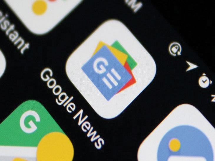 न्यूज बिझनेसमधून ३२ हजार ९०० कोटी रुपये कमावणाऱ्या गुगलने पत्रकारांना दिला नाही एकही पैसा|बिझनेस,Business - Divya Marathi