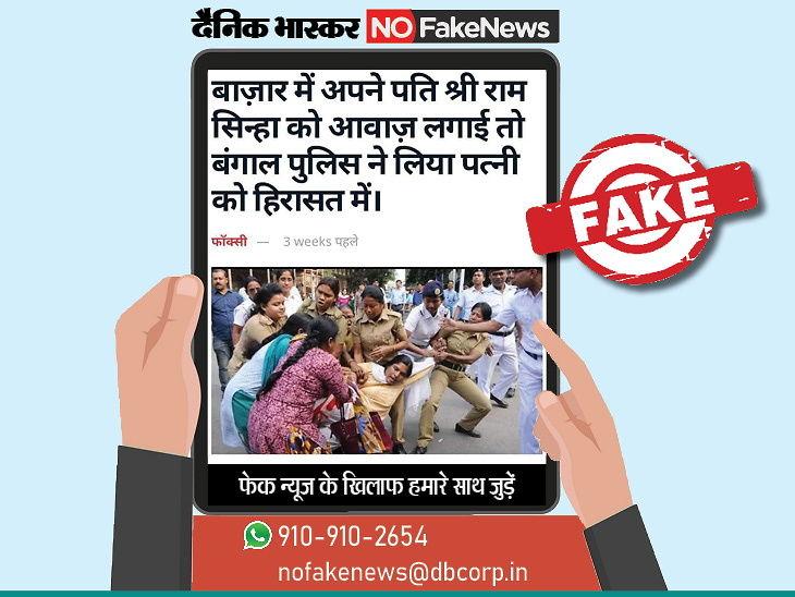फॅक्ट चेक/ बंगाल पोलिसांनी पतीला नावाने आवाज देण्याऱ्या महिलेला केली अटक? पतीचे नाव श्रीराम असल्याचा केला दावा|देश,National - Divya Marathi