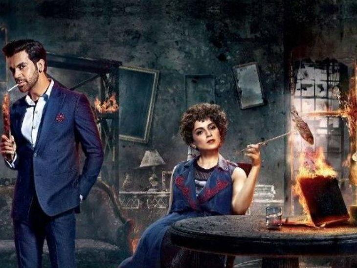 तुमच्या रुजलेल्या धारणांना मोडण्यासाठी येत आहेत कंगना आणि राजकुमार, चित्रपटाचे दुसरे मोशन पोस्टर रिलीज| - Divya Marathi