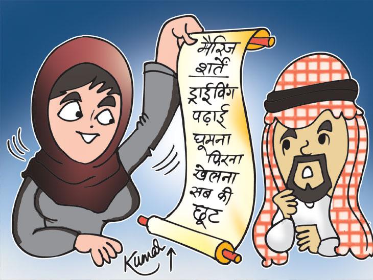 सौदी अरेबियात महिला लग्नाआधीच करत आहेत करार, अटी असतात-पतीने ड्रायव्हिंग, शिक्षणास व नोकरीसाठी स्वातंत्र्य द्यावे| - Divya Marathi