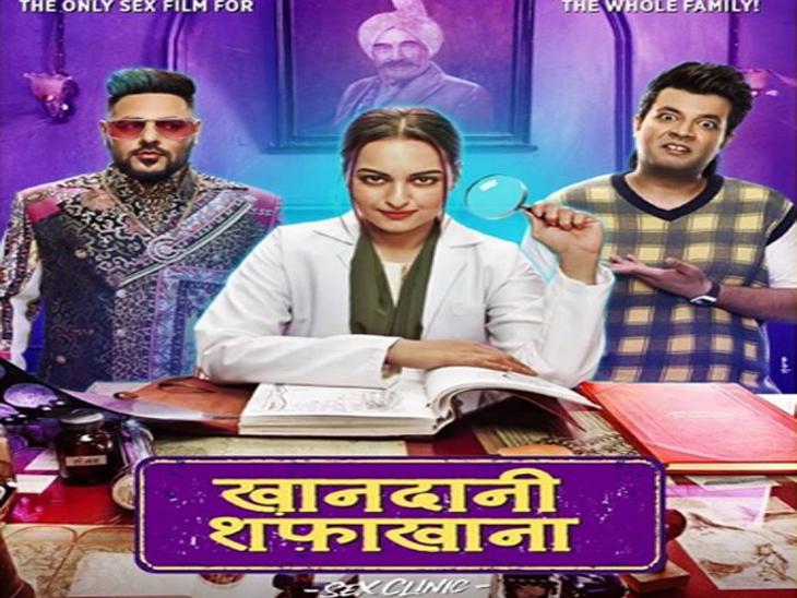 रविना टंडनचे गाणे 'शहर की लाडकी' होणार रिक्रिएट, 'खानदानी शाफाखाना' चित्रपटासाठी झाली या गाण्याची निवड  - Divya Marathi