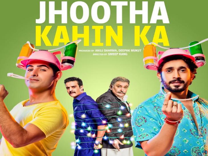 अभिनेते ऋषी कपूर तर नाही पण त्यांचा चित्रपट मात्र लवकरच परतणार आहे, 'झूठा ही सही' चे पोस्टर झाले लॉन्च  - Divya Marathi