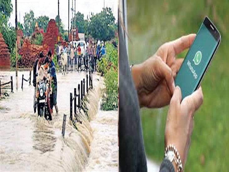 पूरपरिस्थितीची माहिती देण्यासाठी व्हाॅट्सअॅप ग्रुप; जलसंपदा विभागाने घेतला पुढाकार|नागपूर,Nagpur - Divya Marathi
