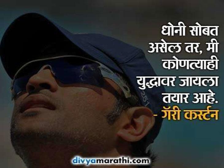 B'Day Special : माझी एखादी क्रिकेट टीम असती तर सचिन ओपनर आणि धोनी तिचा कर्णधार असता;  वाचा काय म्हणतात Legends|क्रिकेट,Cricket - Divya Marathi