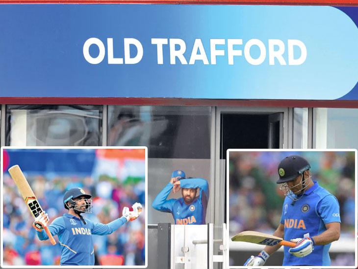 World Cup/  ४५ मिनिटांच्या सुमार खेळीने पॅकअप; ओल्ड ट्रॅफर्ड मैदानावर सर्वच सहा सामने प्रथम फलंदाजी करणाऱ्या संघांनी जिंकले....|स्पोर्ट्स,Sports - Divya Marathi